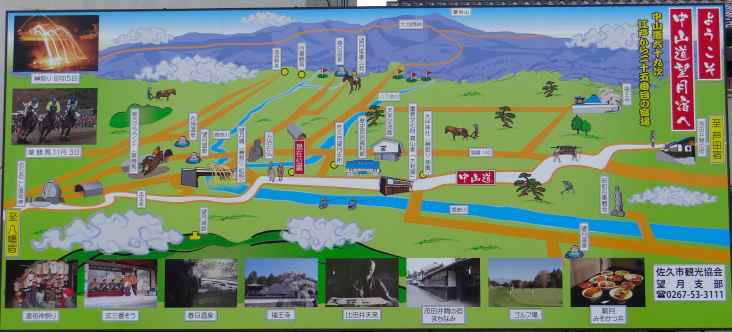 Scenic Map of Saku City