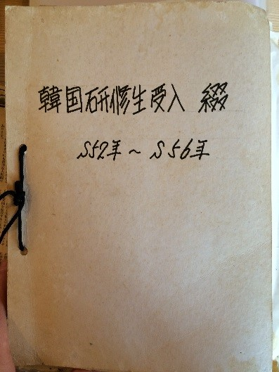 Korean trainees reception file (1977~1981) – Jeongnonhoe sent trainees to Ainoukai to learn organic farming skills.